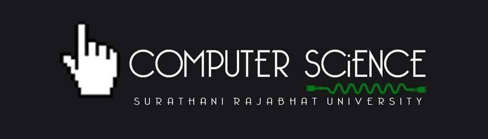 สาขาวิทยาการคอมพิวเตอร์