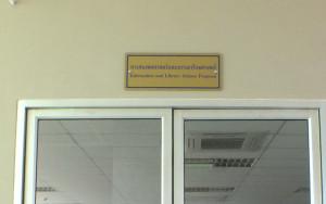 ห้องพักอาจารย์สารสนเทศชั้น3