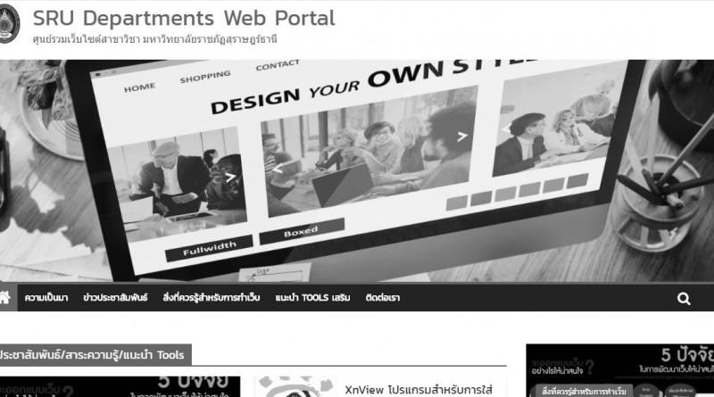 การทำให้เว็บไซต์กลับมาเป็นสี